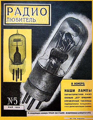 Обложка журнала Радиолюбитель