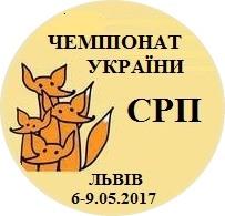 Чемпіонат України СРП Львів