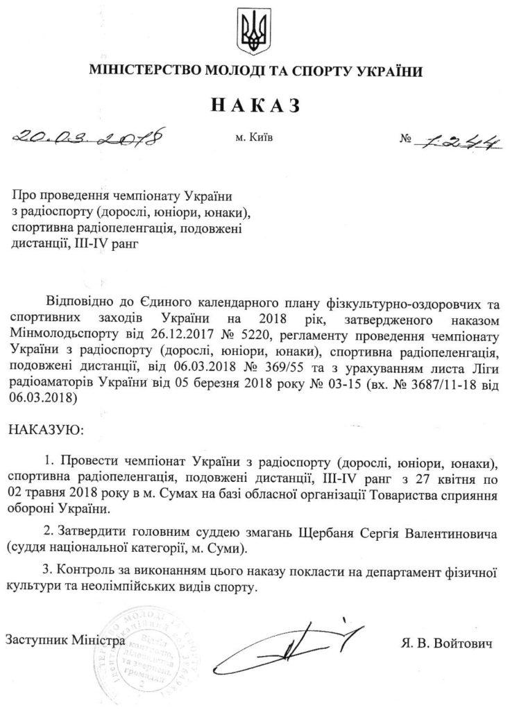 Наказ Радио Суми 27.04-02.05